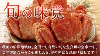 旬の鮮魚 最鮮の味をお届けします